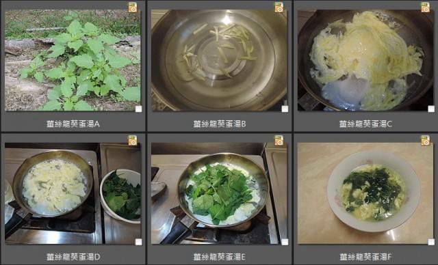 薑絲龍葵蛋湯