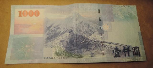 1000元鈔
