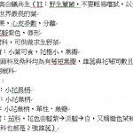 104-07屏東大學植物之旅-植物篇