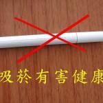 菸草(2)