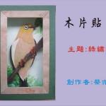 木片貼畫-綠繡眼, 創作者:蔡亦琪 wood veneer art: White Eye