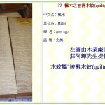 楓木–褥狀木紋 maple-quilted figure