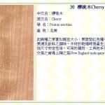 櫻桃木 Cherry