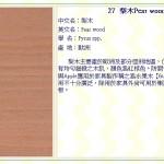 梨木 Pear wood